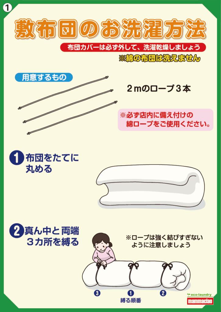 布団乾燥方法1